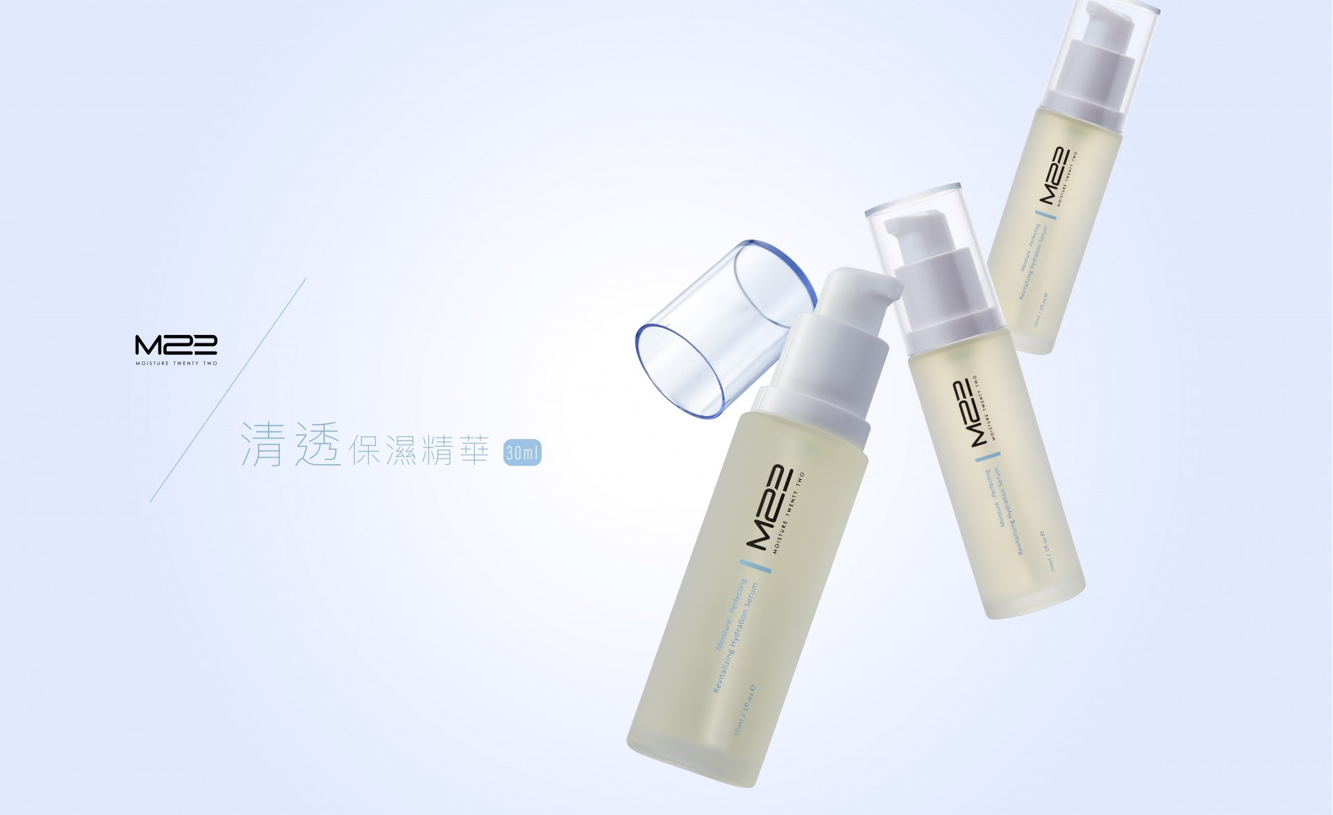 M22_v2_Products清透保濕_清透保濕精華V2_index